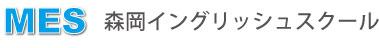 福山市 大学受験のための英語専門学習塾 森岡イングリッシュスクール